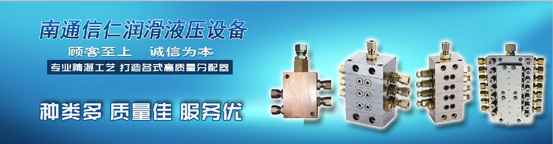 干油分配器